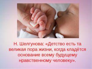 Н. Шелгунова: «Детство есть та великая пора жизни, когда кладётся основание в