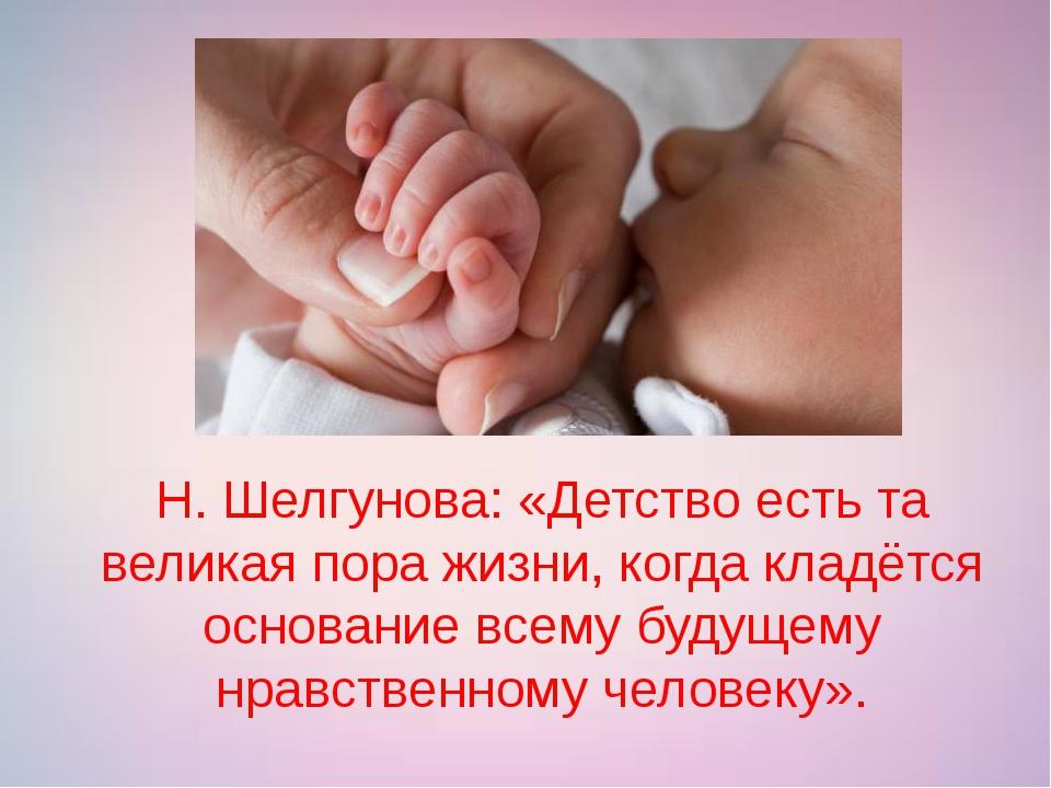 Н. Шелгунова: «Детство есть та великая пора жизни, когда кладётся основание в...