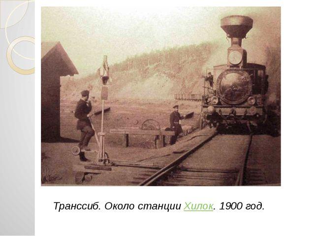 Транссиб. Около станции Хилок. 1900 год.