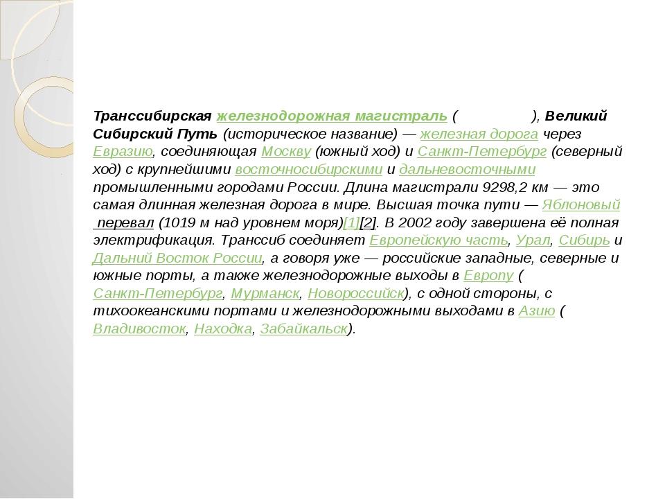 Транссибирская железнодорожная магистраль (Трансси́б), Великий Сибирский Путь...
