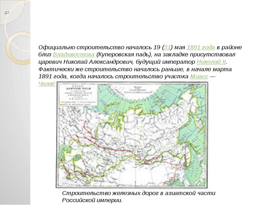 Официально строительство началось 19 (31) мая 1891 года в районе близ Владиво...