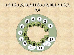 3,5,1,2,1,6,13,2,11,8,4,12,10,1,3,1,2,7,9,4 3 2 5 7 9 10 8 4 6 1 11 12 13 г о