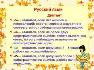 Русский язык Диктант «5» – ставится, если нет ошибок и исправлений; работа н