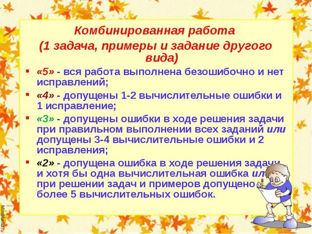 Комбинированная работа (1 задача, примеры и задание другого вида) «5» - вся р...
