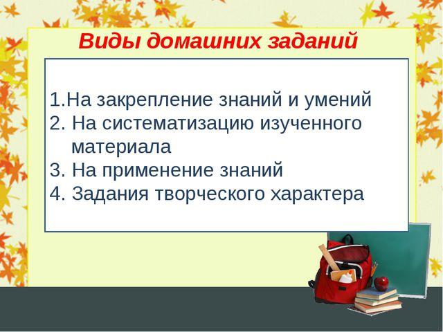 Виды домашних заданий 1.На закрепление знаний и умений 2. На систематизацию и...