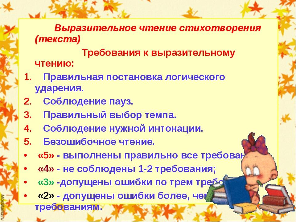 Выразительное чтение стихотворения (текста) Требования к выразительному чтен...