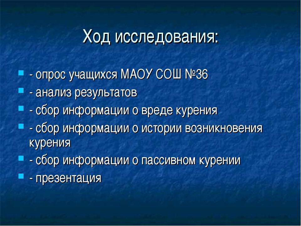 Ход исследования: - опрос учащихся МАОУ СОШ №36 - анализ результатов - сбор и...