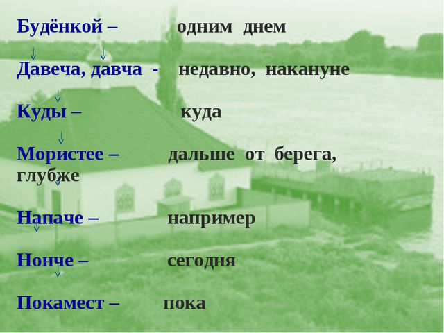 Будёнкой – одним днем Давеча, давча - недавно, накануне Куды – куда Мористее...