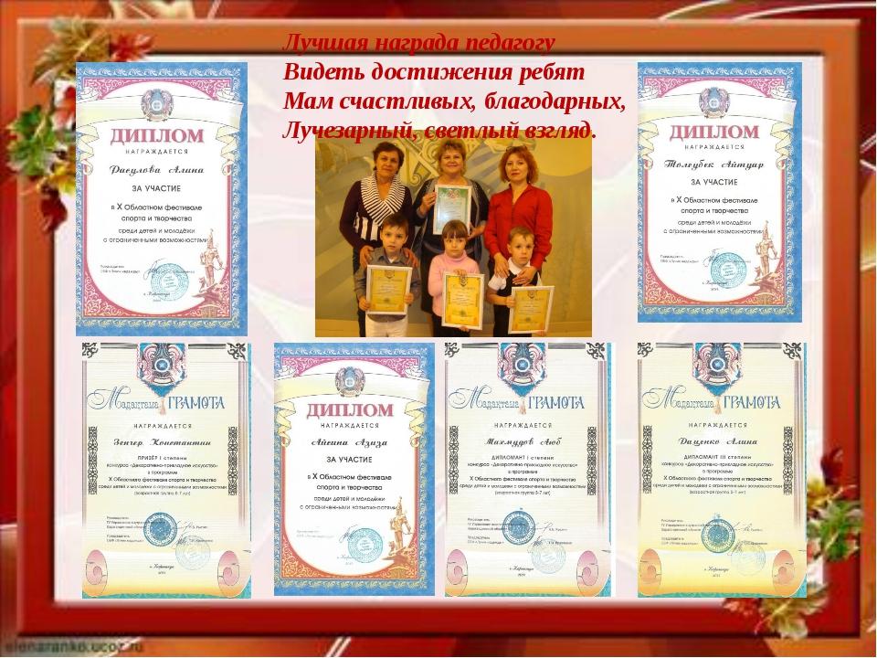 Лучшая награда педагогу Видеть достижения ребят Мам счастливых, благодарных,...