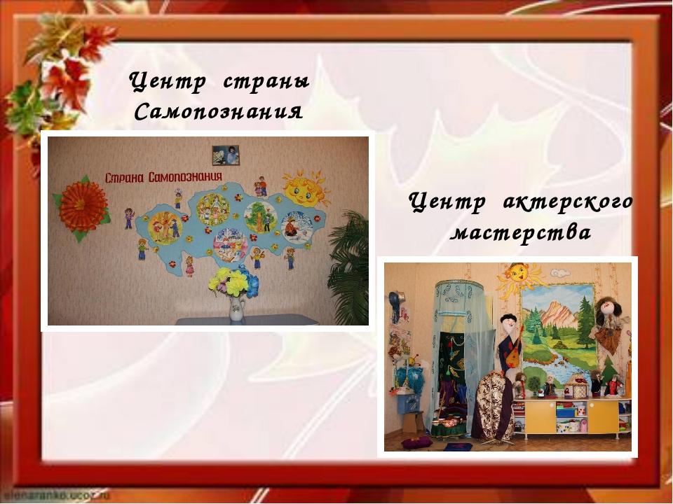 Центр актерского мастерства Центр страны Самопознания