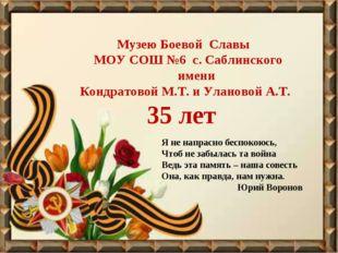 Музею Боевой Славы МОУ СОШ №6 с. Саблинского имени Кондратовой М.Т. и Уланово