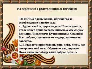 Из письма вдовы воина, погибшего за освобождение нашего села: «...Здравствуй