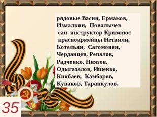 рядовые Васин, Ермаков, Измалкин, Повалычев сан. инструктор Кривонос красноа