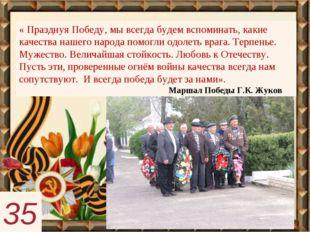 « Празднуя Победу, мы всегда будем вспоминать, какие качества нашего народа п