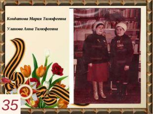 Кондатова Мария Тимофеевна Уланова Анна Тимофеевна 35
