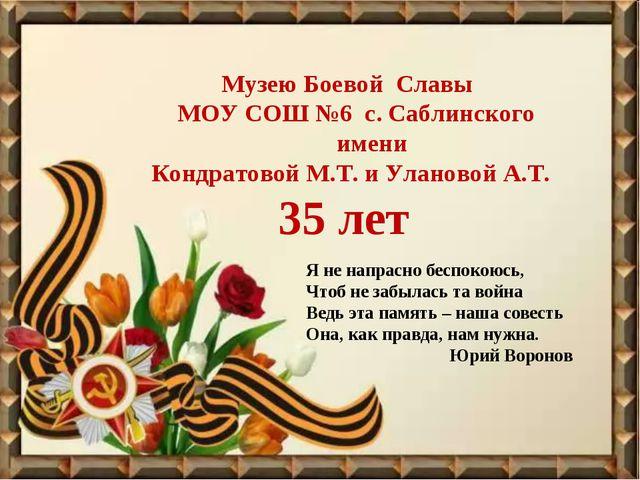 Музею Боевой Славы МОУ СОШ №6 с. Саблинского имени Кондратовой М.Т. и Уланово...