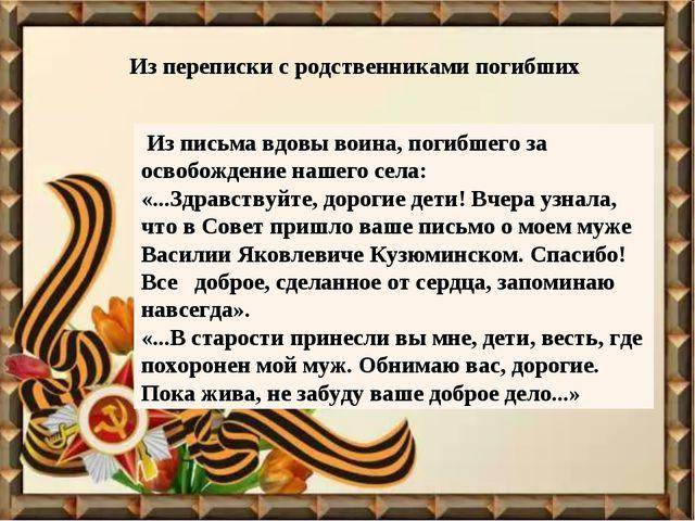 Из письма вдовы воина, погибшего за освобождение нашего села: «...Здравствуй...