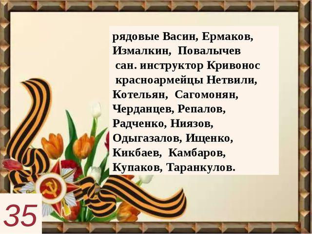 рядовые Васин, Ермаков, Измалкин, Повалычев сан. инструктор Кривонос красноа...