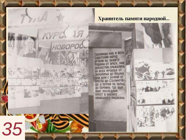 35 Хранитель памяти народной...