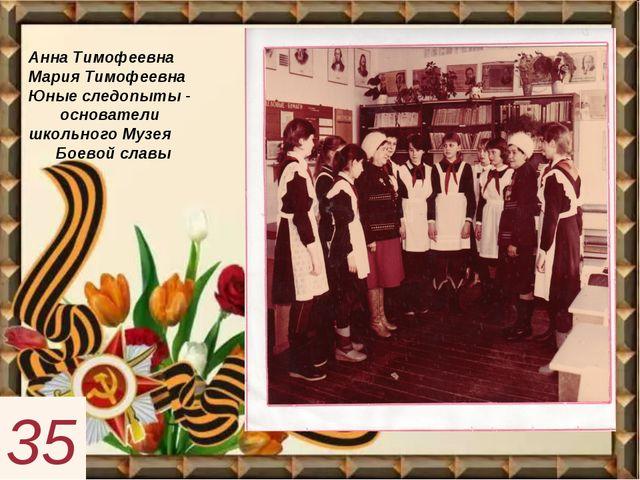 Анна Тимофеевна Мария Тимофеевна Юные следопыты - основатели школьного Музея...