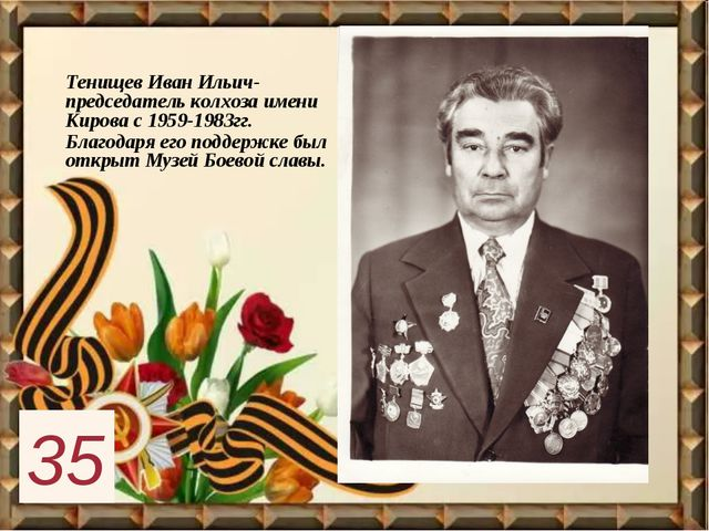 Тенищев Иван Ильич- председатель колхоза имени Кирова с 1959-1983гг. Благодар...