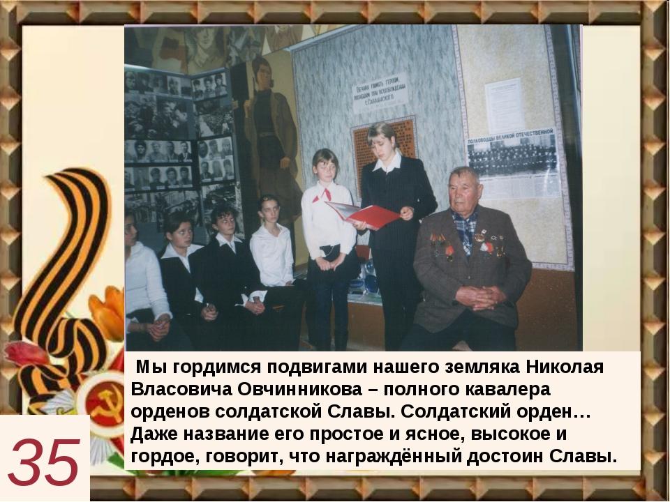 35 Мы гордимся подвигами нашего земляка Николая Власовича Овчинникова – полн...
