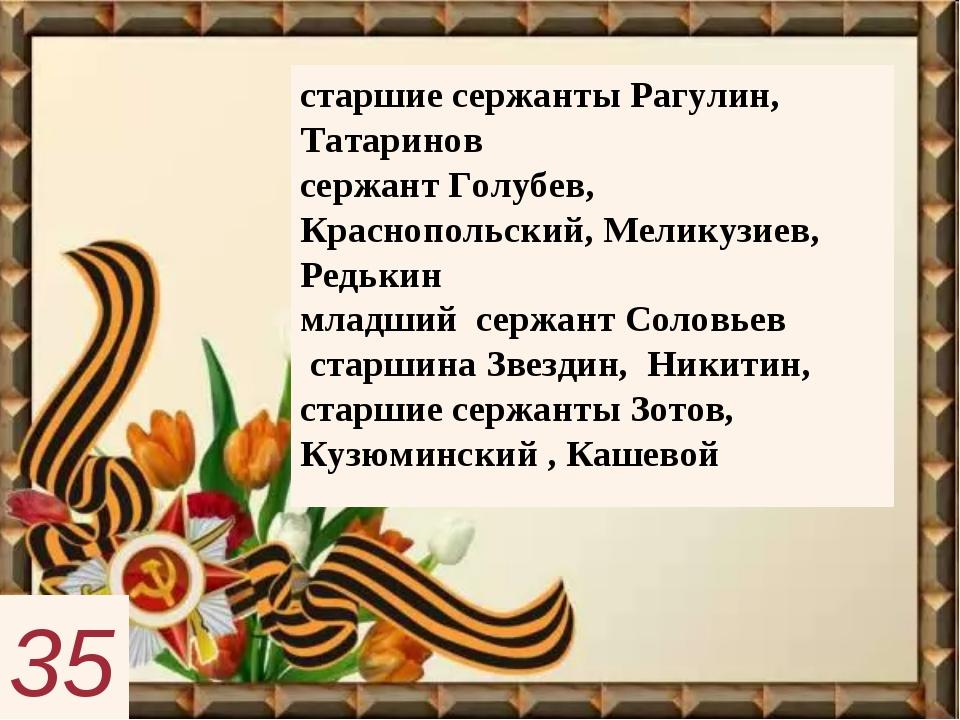 старшие сержанты Рагулин, Татаринов сержант Голубев, Краснопольский, Меликуз...