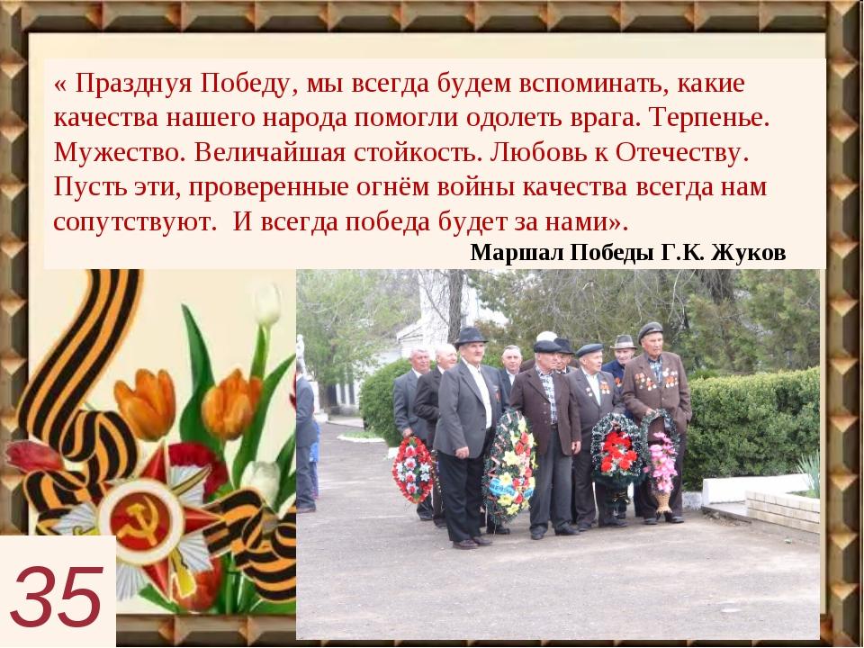 « Празднуя Победу, мы всегда будем вспоминать, какие качества нашего народа п...