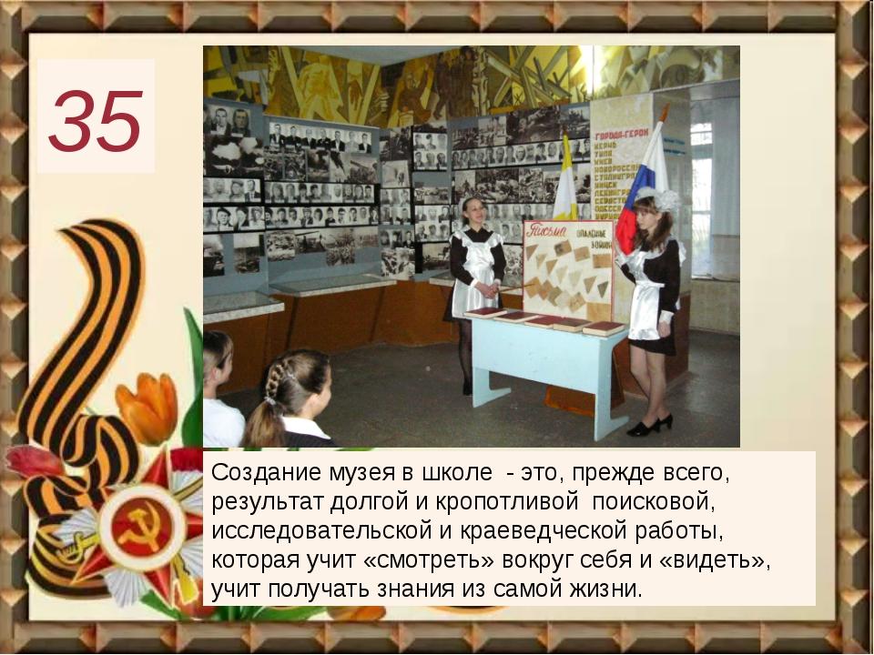 Создание музея в школе - это, прежде всего, результат долгой и кропотливой по...