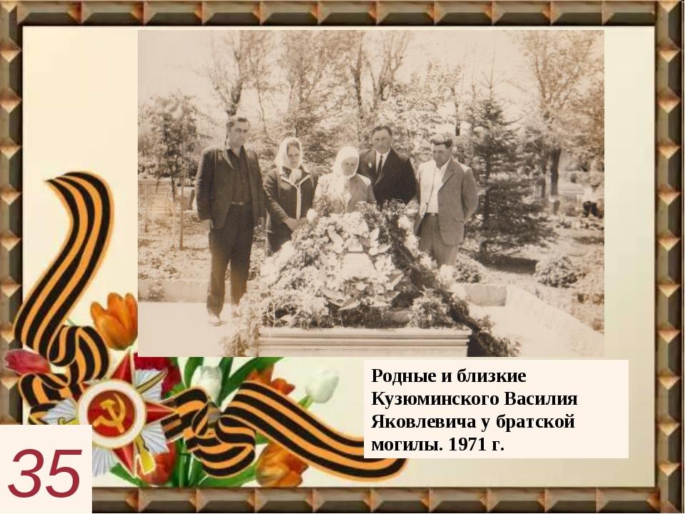 35 Родные и близкие Кузюминского Василия Яковлевича у братской могилы. 1971 г.
