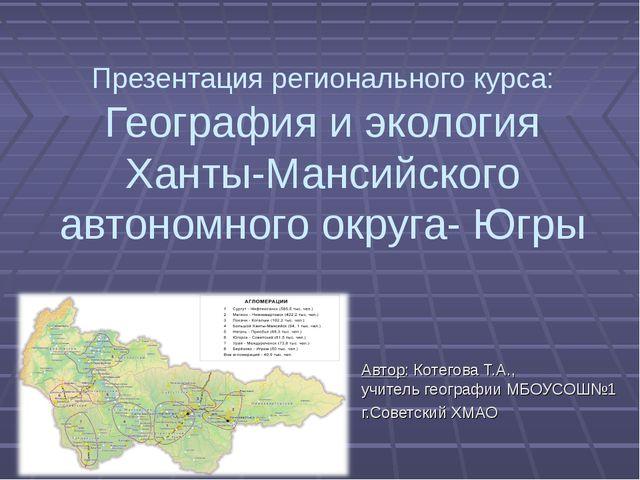 Презентация регионального курса: География и экология Ханты-Мансийского автон...