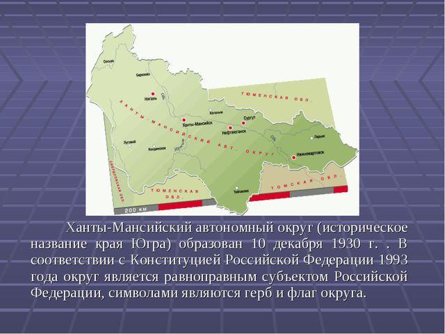 Ханты-Мансийский автономный округ (историческое название края Югра) образова...
