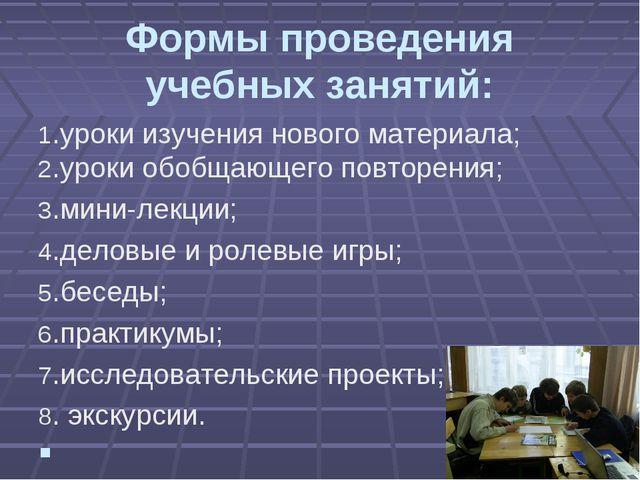 Формы проведения учебных занятий: 1.уроки изучения нового материала; 2.уроки...