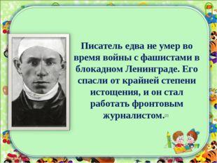 Писатель едва не умер во время войны с фашистами в блокадном Ленинграде. Его