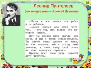 Леонид Пантелеев (настоящее имя — Алексей Иванович Ереме́ев)