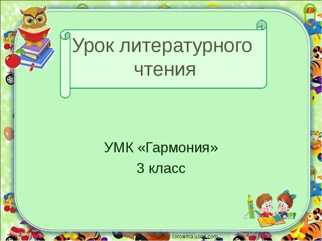 Урок литературного чтения УМК «Гармония» 3 класс corowina.ucoz.com