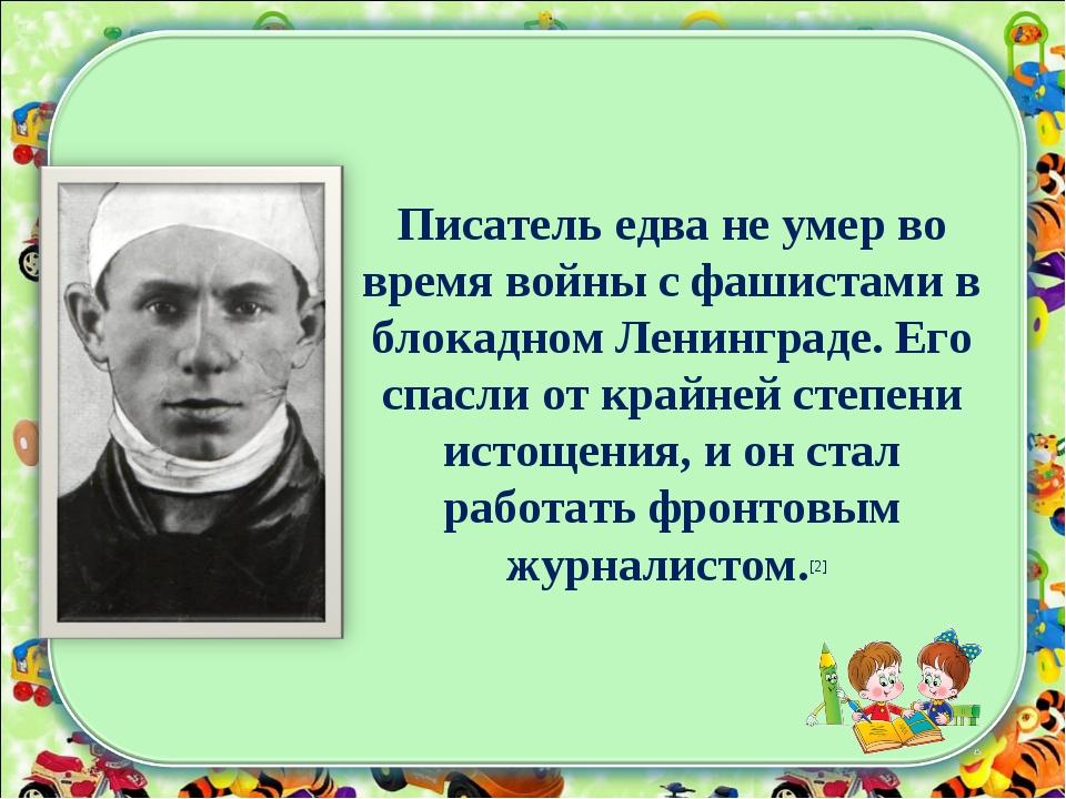 Писатель едва не умер во время войны с фашистами в блокадном Ленинграде. Его...