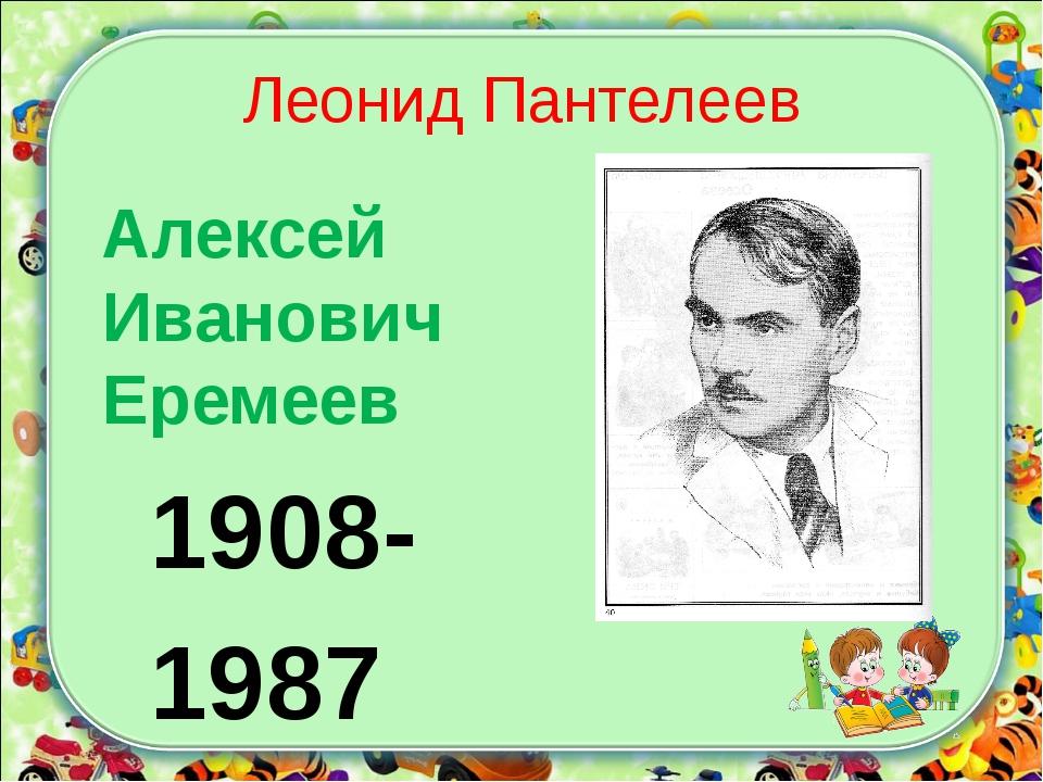 Леонид Пантелеев Алексей Иванович Еремеев 1908- 1987