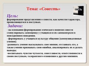 Тема: «Совесть» Цель: формирование представления о совести, как качестве хара