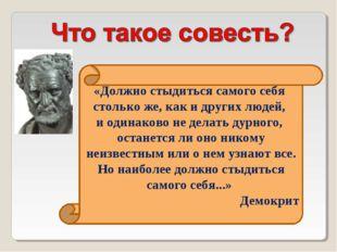 «Должно стыдиться самого себя столько же, как и других людей, и одинаково не