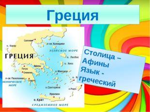 Греция Столица – Афины Язык - греческий