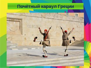 Почётный караул Греции