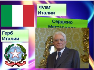 Флаг Италии Герб Италии Серджио Маттарелла