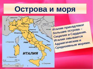 Острова и моря Италии принадлежат большие острова – Сицилия и Сардиния. Итали