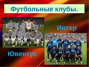 Футбольные клубы. Ювентус Интер