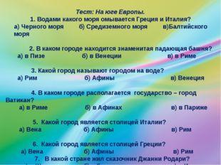 Тест: На юге Европы. 1. Водами какого моря омывается Греция и Италия? а) Черн