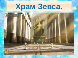 Храм Зевса.