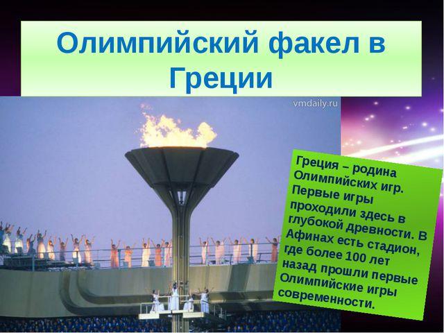 Олимпийский факел в Греции Греция – родина Олимпийских игр. Первые игры прохо...