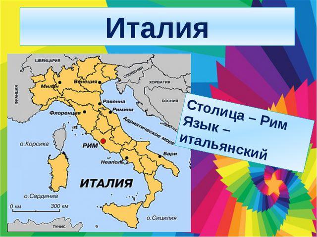 Италия Столица – Рим Язык – итальянский