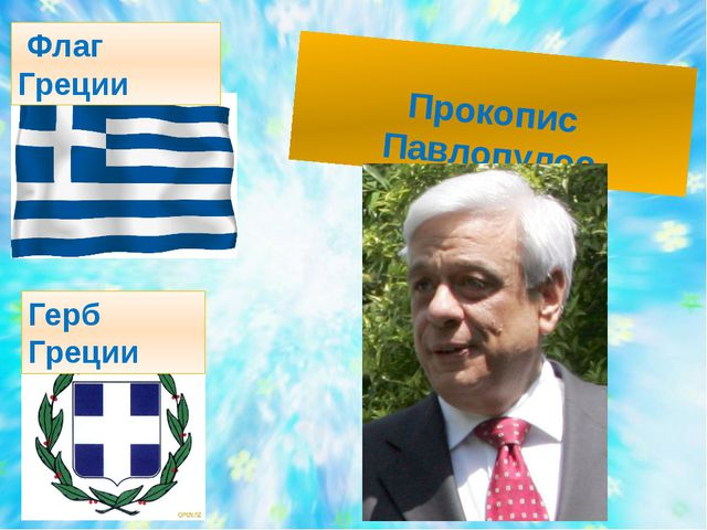 Флаг Греции Герб Греции Прокопис Павлопулос